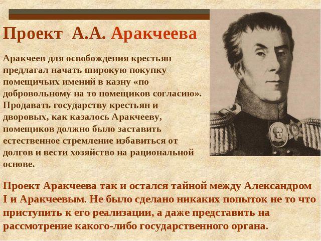 Аракчеев для освобождения крестьян предлагал начать широкую покупку помещичьи...