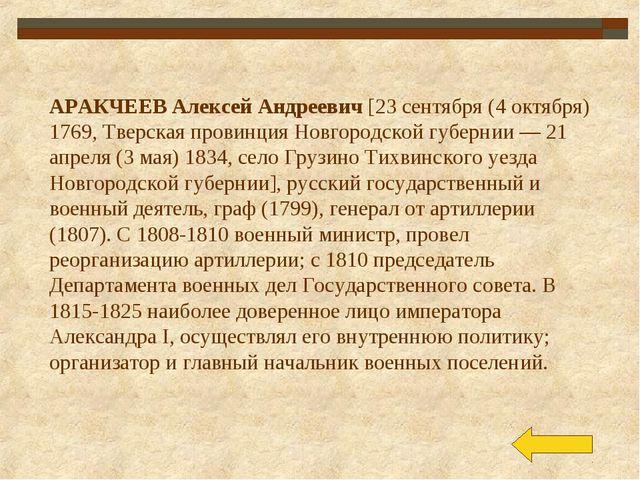 АРАКЧЕЕВ Алексей Андреевич [23 сентября (4 октября) 1769, Тверская провинция...