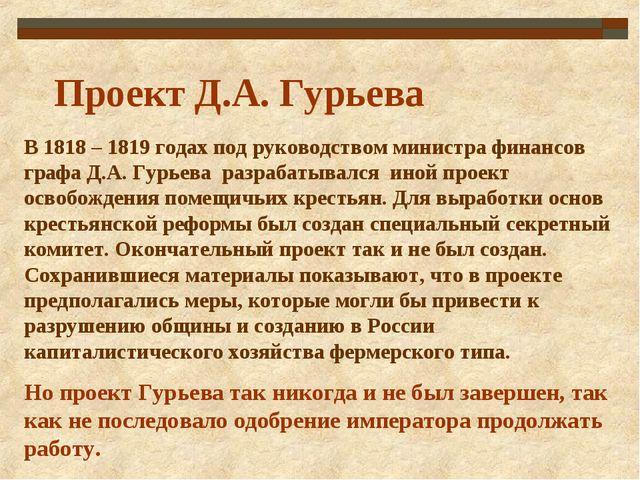 В 1818 – 1819 годах под руководством министра финансов графа Д.А. Гурьева раз...