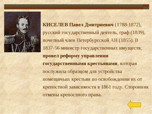 КИСЕЛЕВ Павел Дмитриевич (1788-1872), русский государственный деятель, граф (...