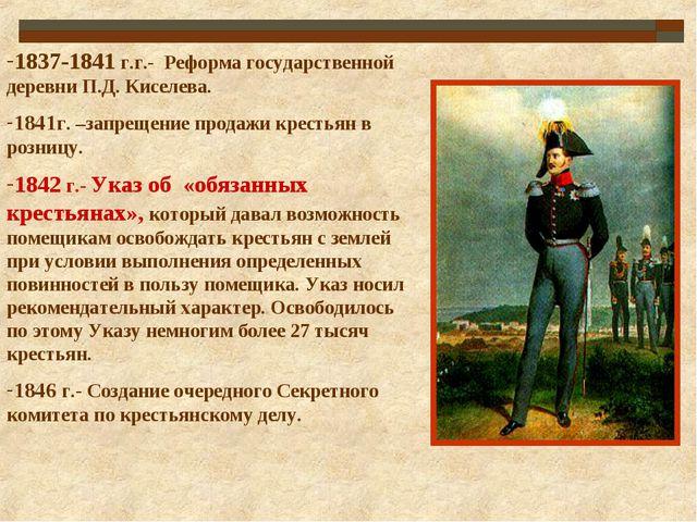 1837-1841 г.г.- Реформа государственной деревни П.Д. Киселева. 1841г. –запрещ...