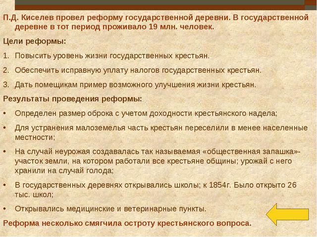 П.Д. Киселев провел реформу государственной деревни. В государственной деревн...