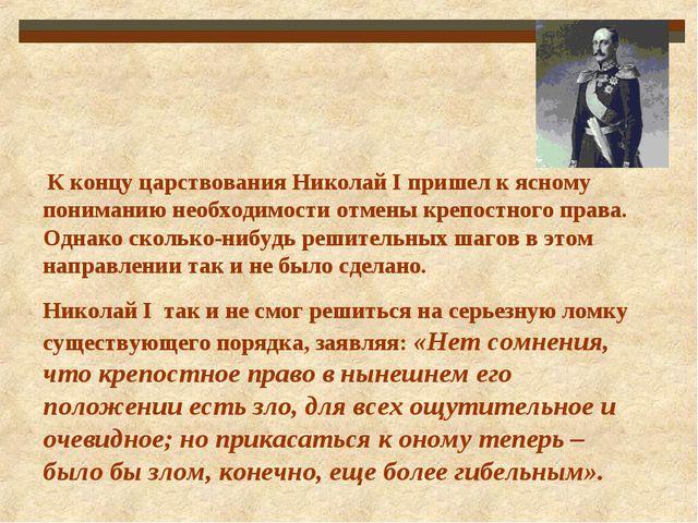 К концу царствования Николай I пришел к ясному пониманию необходимости отмен...