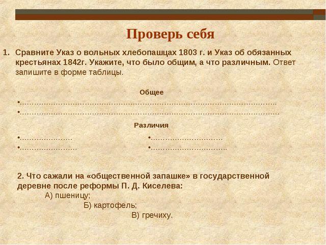 Проверь себя Сравните Указ о вольных хлебопашцах 1803 г. и Указ об обязанных...