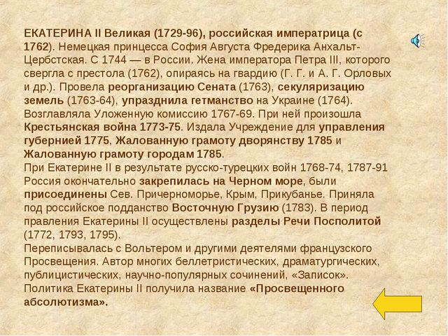 ЕКАТЕРИНА II Великая (1729-96), российская императрица (с 1762). Немецкая при...