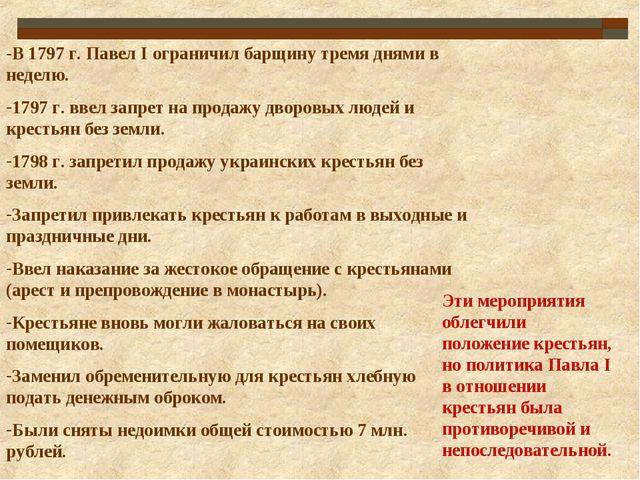 В 1797 г. Павел I ограничил барщину тремя днями в неделю. 1797 г. ввел запрет...