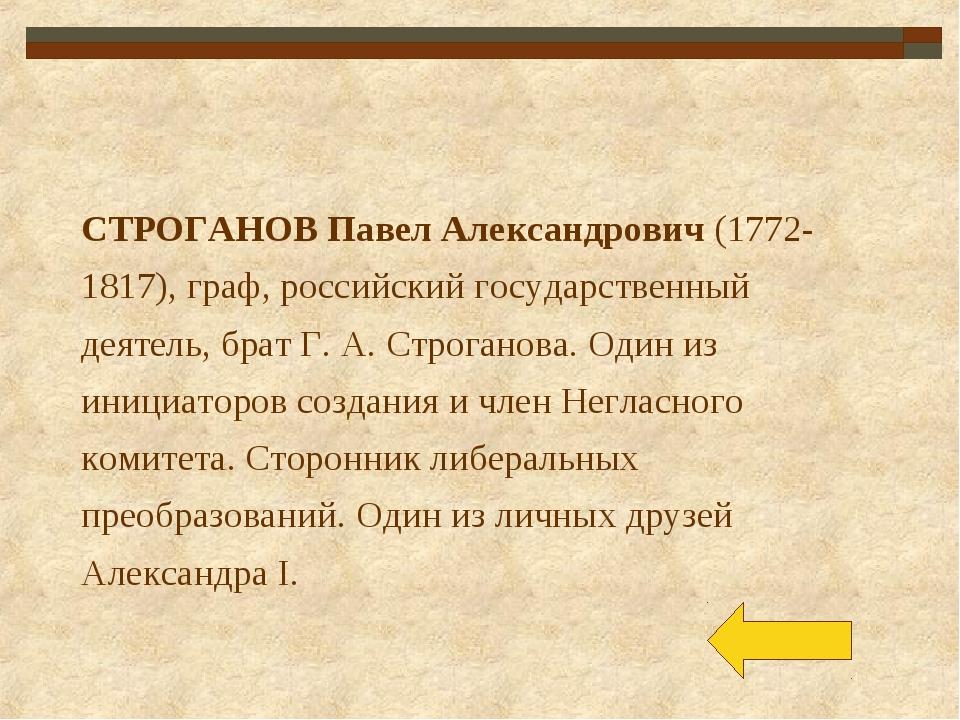 СТРОГАНОВ Павел Александрович (1772-1817), граф, российский государственный д...