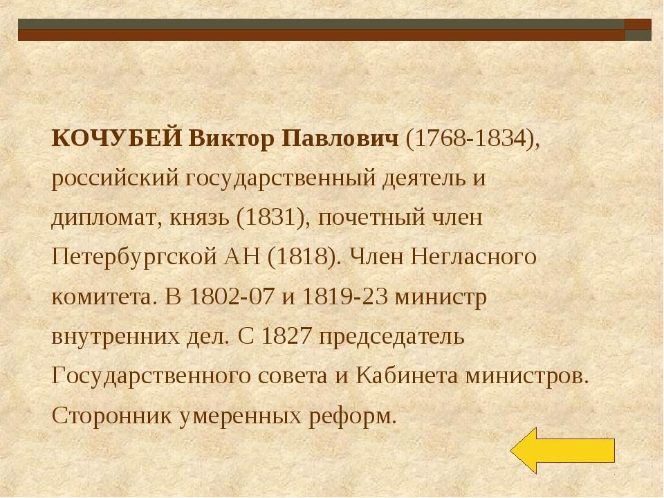 КОЧУБЕЙ Виктор Павлович (1768-1834), российский государственный деятель и дип...