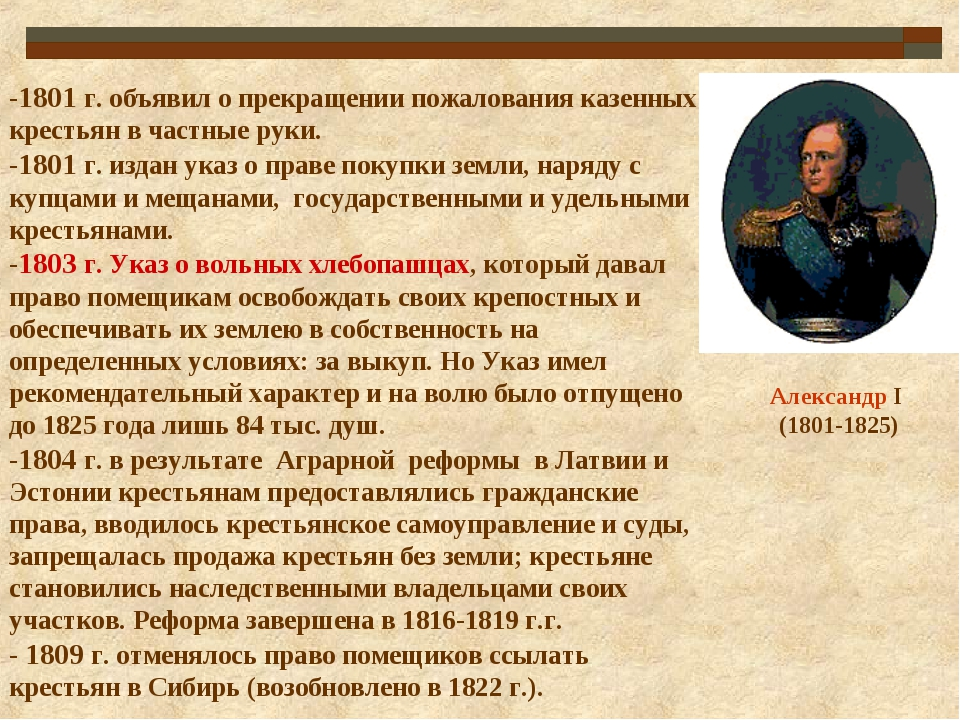 -1801 г. объявил о прекращении пожалования казенных крестьян в частные руки....