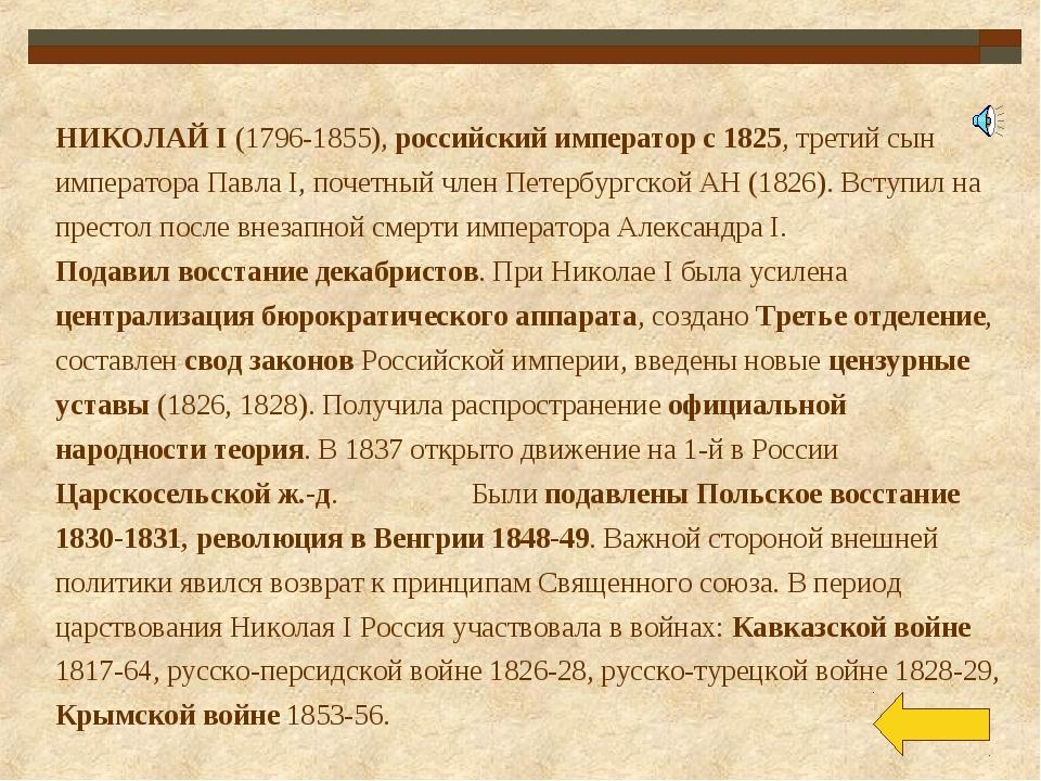 НИКОЛАЙ I (1796-1855), российский император с 1825, третий сын императора Пав...