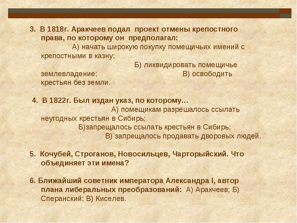 3. В 1818г. Аракчеев подал проект отмены крепостного права, по которому он пр...