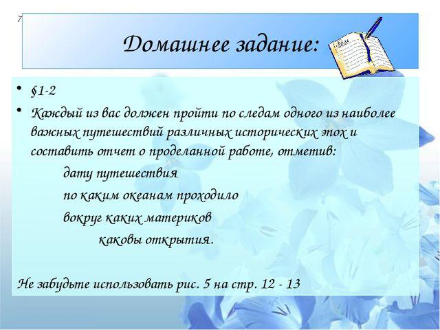 Домашнее задание: §1-2 Каждый из вас должен пройти по следам одного из наибол...