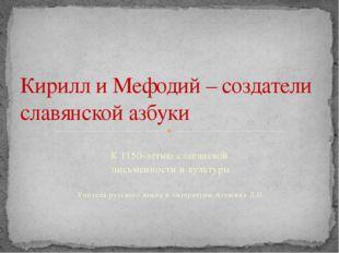 К 1150-летию славянской письменности и культуры Учитель русского языка и лите