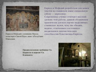 Кирилл и Мефодий с учениками. Фреска монастыря «Святой Наум», ныне в Республи
