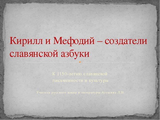 К 1150-летию славянской письменности и культуры Учитель русского языка и лите...