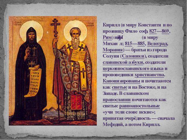 Кирилл (в миру Константи́н по прозвищу Фило́соф, 827—869, Рим) и Мефо́дий (в...