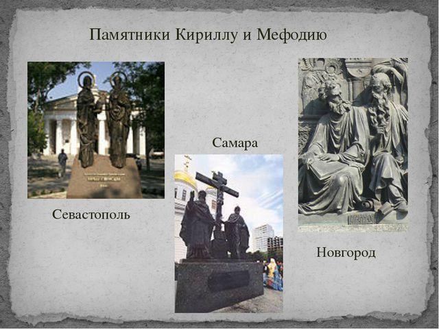 Севастополь Самара Новгород Памятники Кириллу и Мефодию
