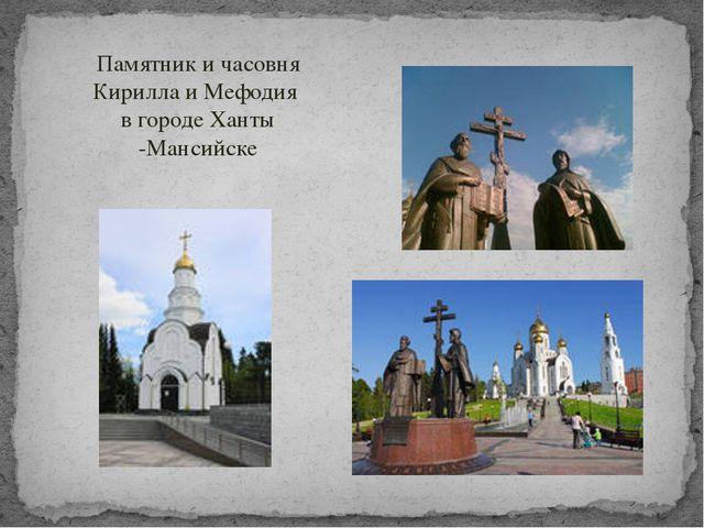 Памятник и часовня Кирилла и Мефодия в городе Ханты -Мансийске