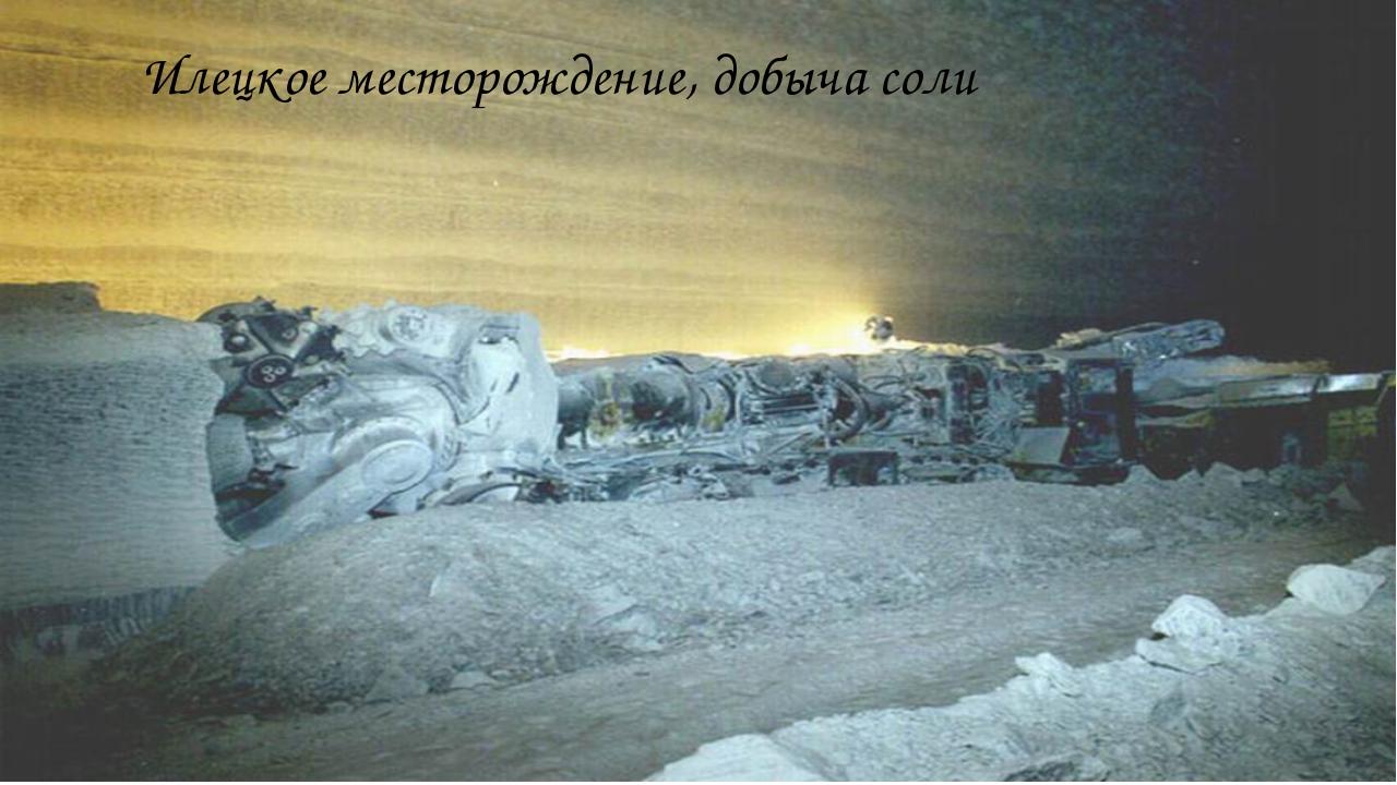 Илецкое месторождение, добыча соли