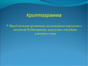Криптограмма Перед тем как прочитать высказывание киргизского писателя Ч.Айтм