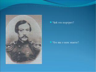 Чей это портрет? Что вы о нем знаете?