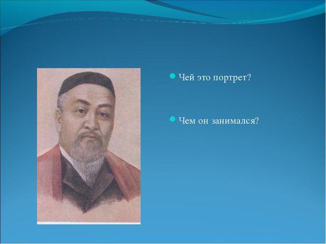 Чей это портрет? Чем он занимался?