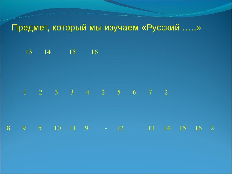 Предмет, который мы изучаем «Русский …..»  13141516  12334...