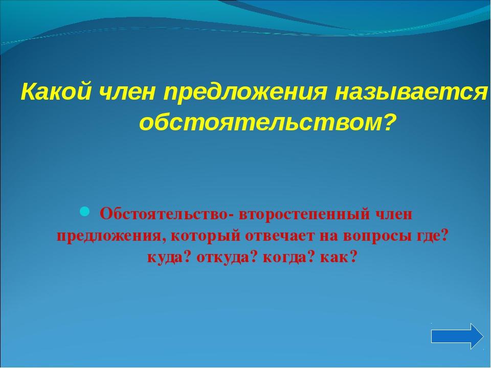 Какой член предложения называется обстоятельством? Обстоятельство- второстеп...