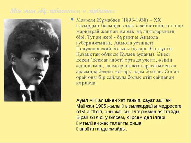 Мағжан Жұмабаевтың өмірбаяны Мағжан Жұмабаев (1893-1938) – ХХ ғасырдың басынд...