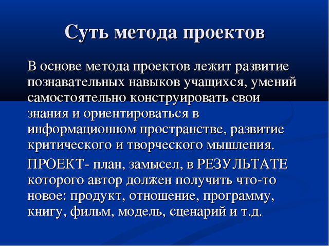 Суть метода проектов В основе метода проектов лежит развитие познавательных...