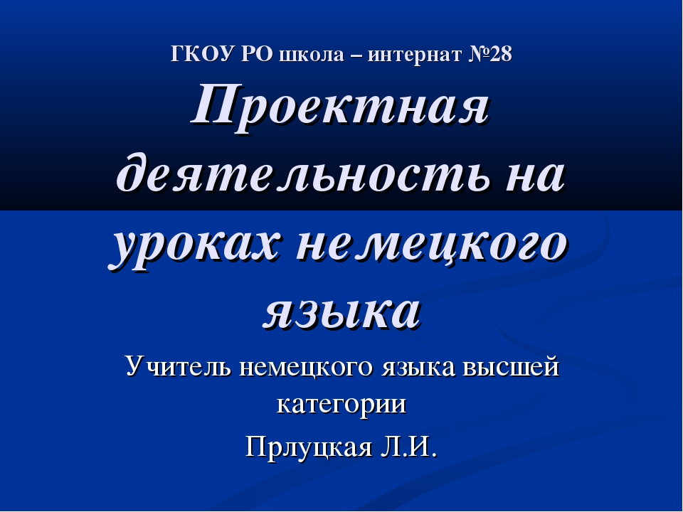 ГКОУ РО школа – интернат №28 Проектная деятельность на уроках немецкого язык...