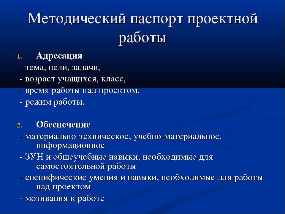Методический паспорт проектной работы Адресация - тема, цели, задачи, - возра...