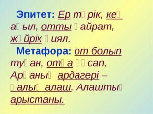 Эпитет: Ер түрік, кең ақыл, отты қайрат, жүйрік қиял. Метафора: от болып туға