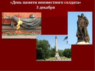 «День памяти неизвестного солдата» 3 декабря