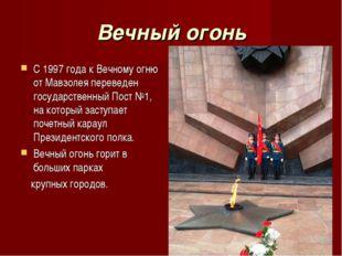 Вечный огонь С 1997 года к Вечному огню от Мавзолея переведен государственный