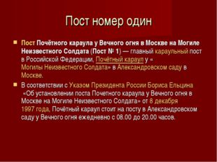 Пост номер один ПостПочётного караула у Вечного огня в Москве на Могиле Неиз