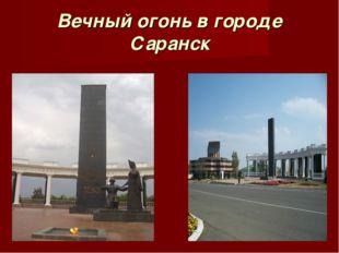 Вечный огонь в городе Саранск