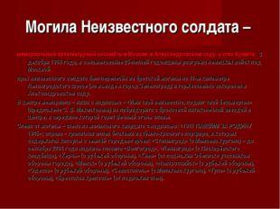 Могила Неизвестного солдата – мемориальный архитектурный ансамбль в Москве, в