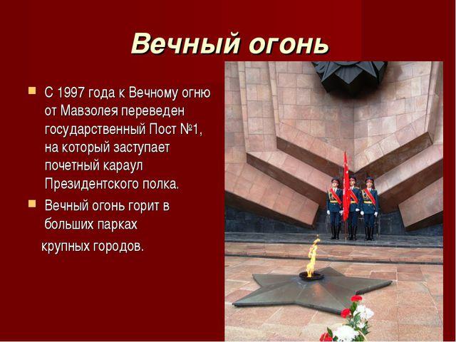 Вечный огонь С 1997 года к Вечному огню от Мавзолея переведен государственный...