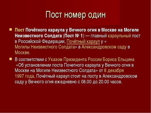 Пост номер один ПостПочётного караула у Вечного огня в Москве на Могиле Неиз...