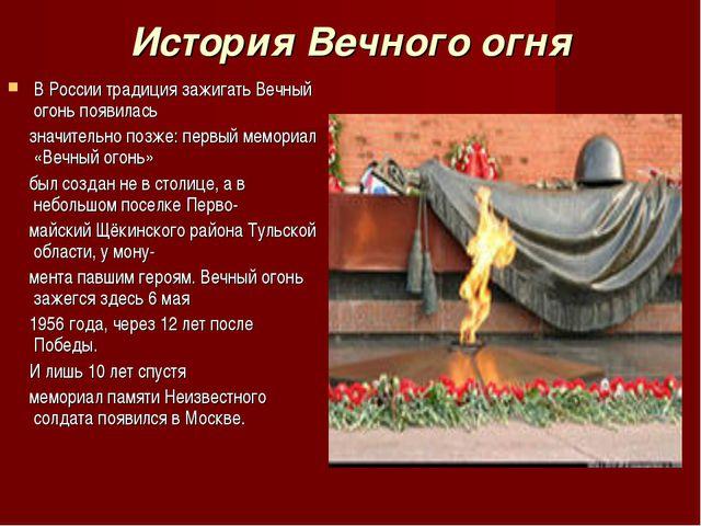 История Вечного огня В России традиция зажигать Вечный огонь появилась значит...