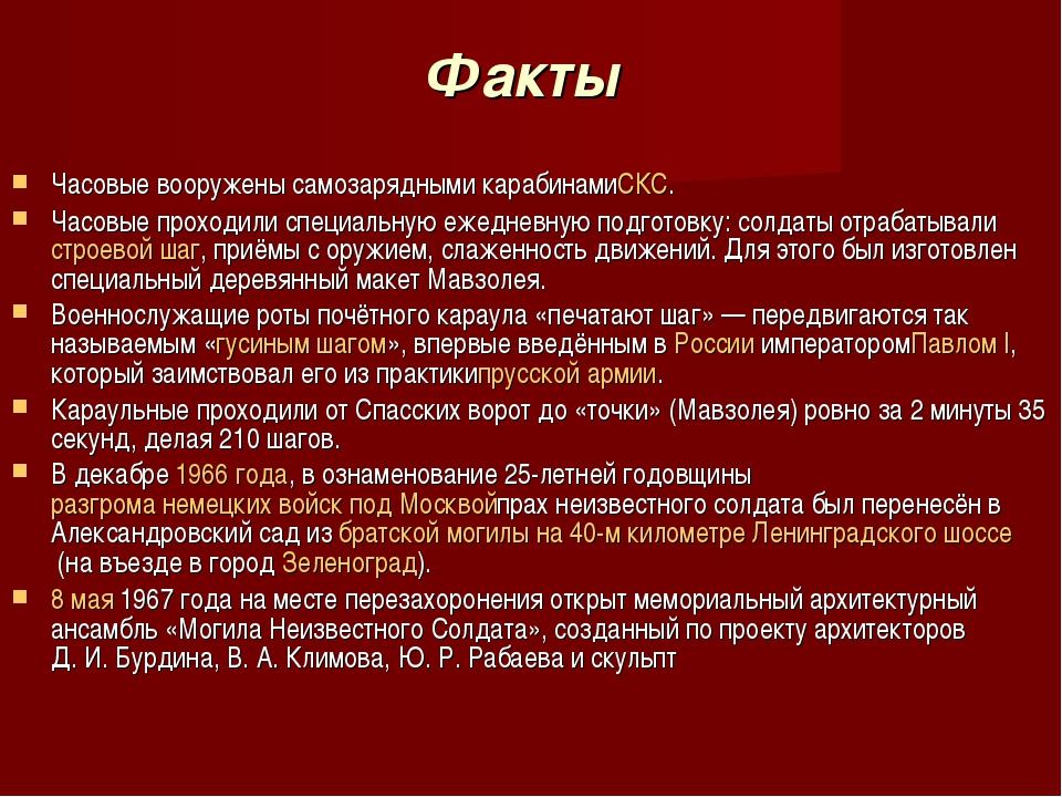 Факты Часовые вооружены самозарядными карабинамиСКС. Часовые проходили специа...