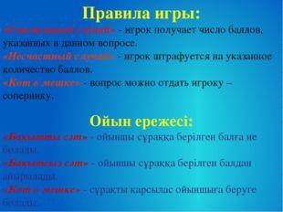 Страны и народы Елдер мен халықтар 10 20 30 40 50 Города Қалалар 10 20 30 40