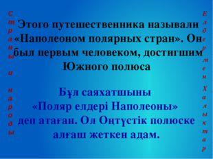 40 баллов «Кот в мешке» «Найди ошибку» «Қатені тап» География Казахстана Қаз