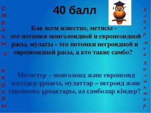 Экономическая и социальная география Казахстана 10 балл В 1973 году около г.А