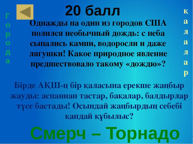 Города Чернобыль и Припять Чернобыль, Припять қалалары