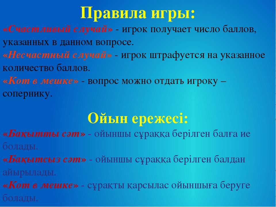 Страны и народы Елдер мен халықтар 10 20 30 40 50 Города Қалалар 10 20 30 40...