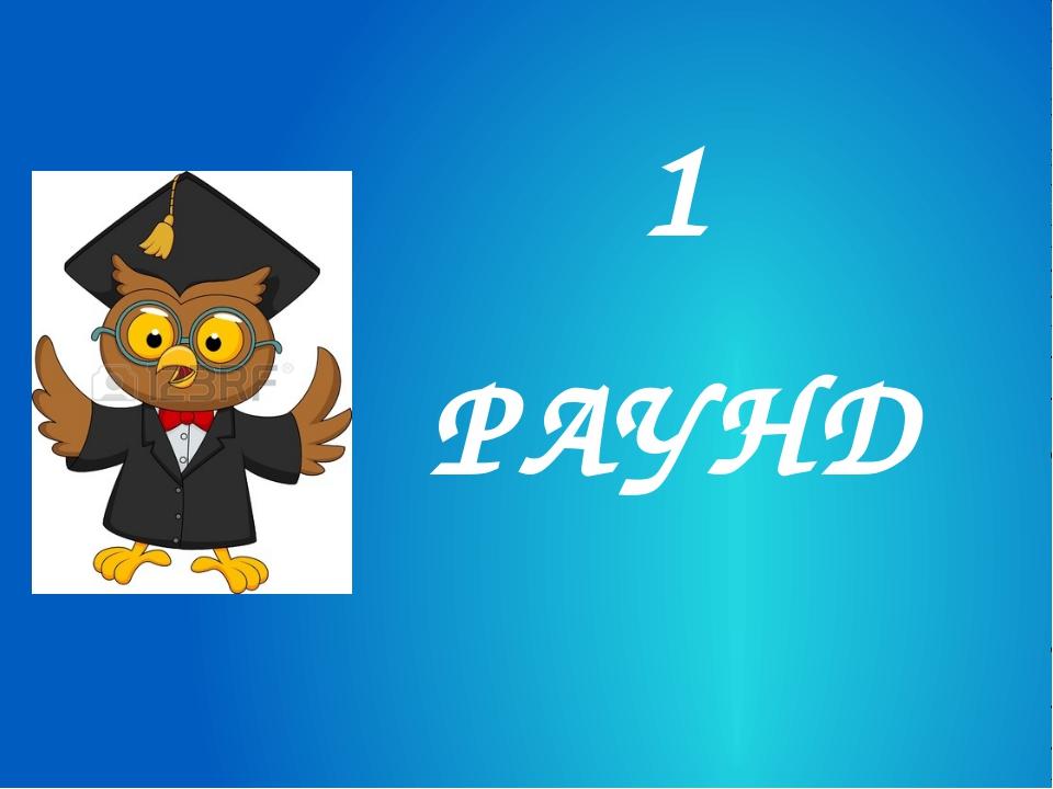1 РАУНД