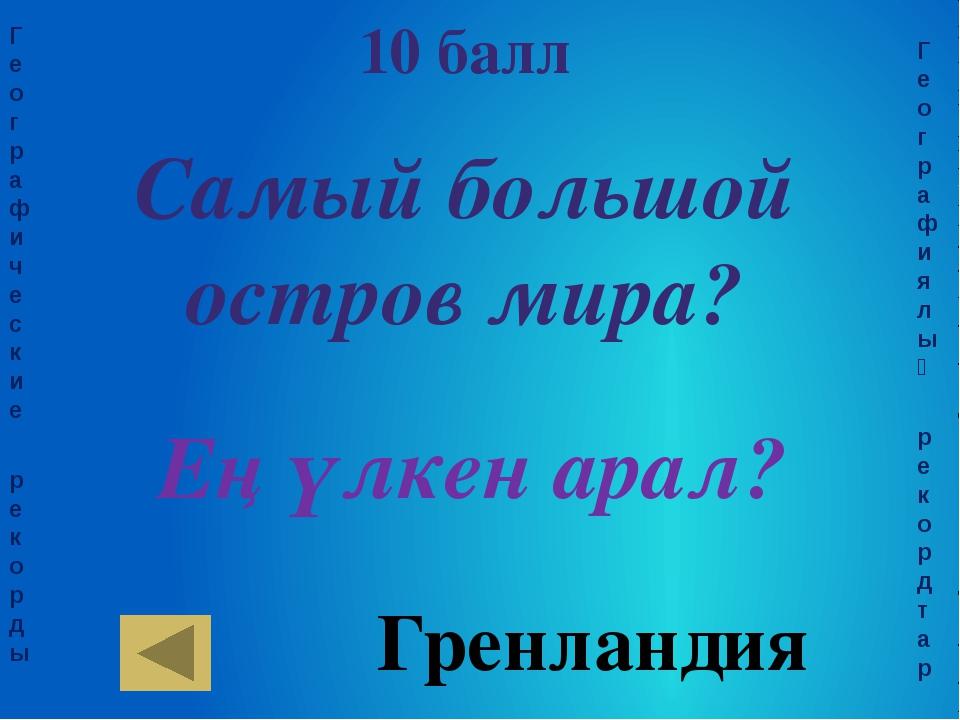 Географические названия Географиялық атаулар 10 20 30 40 50 Фоторисунки Фото...