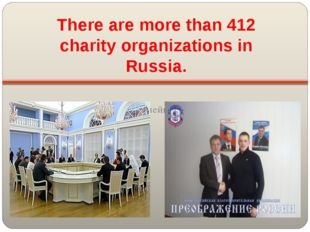 There are more than 412 charity organizations in Russia. Вот 5 крупнейших из